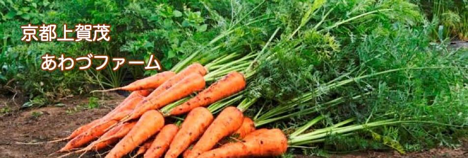 京野菜のあわづファーム